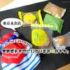 玄米スイーツ!? ひと味ちがう焼き菓子5種 / 白十字ファクトリー @岡山・香川・広島・兵庫