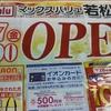速報)本日!9/27午前9時マックスバリュ若松店オープン。さっそく行ってみた【函館駅前】