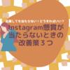 【SNS懸賞】Instagram懸賞が当たらないとき、どうすればいい?改善点3つをわかりやすく解説!