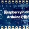 RaspberryPi-PicoをArduinoで動かす