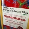 【本店6階サロン】フラワーアートショーケースアワード受賞作品展示中!