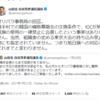 山田先生、確認ありがとうございました やはり韓国が嘘をついているのですね 2021.7.21