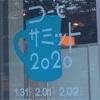 「コーヒーサミット2020」へ行ってきました【東京・二子玉川】