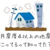 毎月1度は震度4以上の地震が日本のどこかで発生しているという事実