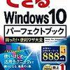 Windows7・10 でタスクバーに設置しているツールバーにアクセスするショートカットキー