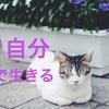 「ド自分」で生きるパワー <乳がんブログVol.187>