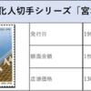 【切手買取】2次文化人切手シリーズ vol.6 宮城道雄