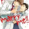 【おすすめBL】please,marry me!! 日塔てい