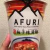 カップラーメンランキングでは知る事が出来ない!AFURI(阿夫利)のカップ麺が超旨い件