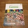 トライアスロン雑誌「Lumina」2018年月9号はスイム特集