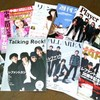 【エレカシ30周年】発売された音楽雑誌、週刊誌等を読んだ感想その2。 「リンネル」 「週刊文春」 「週刊女性」