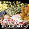 【レビュー】渋谷 道玄坂 マンモス つけ麺 大盛330g 850円