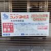 『コメダ珈琲 大分志手椎迫店』また大分に新しいお店が出来るみたいですよ(^^♪