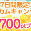 i2iポイントが7日間限定のウェルカムキャンペーンで18700ptを実施中!更に3000円以上稼ぐと500円ボーナス!
