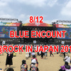 8/12 BLUE ENCOUNT@ROCK IN JAPAN 2018 セットリスト