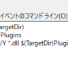 Visual Studio 2017 でビルド後のコマンドを指定する