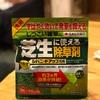 庭の芝にまく除草剤と殺虫剤