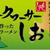 【KALDI 夏の麺】もへじ シークワーサーしお
