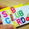SUBWAYのSUB CULB CARDのポイントの変換がウェブからできる話