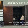 銀座吉兆のテイクアウト お祝い松花堂弁当と松花堂弁当の違いは+キャビア+真子鰈+…