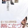 『淵に立つ』〜映画感想文〜
