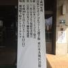 パブリックゴルフ選手権 東日本A地区決勝