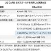 Visa LINE Payクレカ 3%還元終了後は「Kyash Card」と「JQ CARD エポスゴールド」と「Tカード Prime」で決まり!QUICPayだけ「セゾンパールAMEX」を!