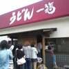 こだわりのできたて麺「一福いっぷく」と「香川屋本店」