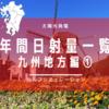 【九州北部編】NEDO地域別の日射量一覧。九州は、太陽光に適した土地なのか⁉