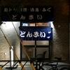東京 新小岩 魚河岸料理「どんきい」→らーめん「黒碗」