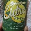 【BBA晩酌】メルシャンのグレープフルーツシードル(果汁100%)が美味しい