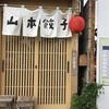 鎌倉 黒酢で食べるカウンターだけの餃子屋さん