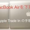 10年前のMacBook Air に値がついた 【Apple Trade In】