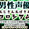 11/19 男性声優おじさんおばさんコロシアム & 11/20 Anisons;Gate