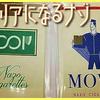 【謎解き感想】たばこ謎 MOVE/LOOP