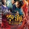 映画「空海〜KU−KAI〜」見ましたよ!早速レビュー!