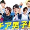 映画『チア男子!!』短評