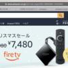 Amazon FireTV 4K(定価8,980円)を7,480円で買う + ドコモケータイ払いで更に10%割引する