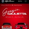 【Alfa Romeo】 Giulietta そして仲間がまた一人