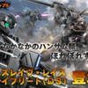 【ガンダム】追加機体はスレイヴレイスとイフリート(DS)【バトルオペレーション2】