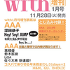 with(ウィズ)1月号増刊の在庫が売り切れ?AAAの表紙&付録