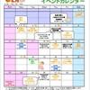 2月のちょっといい加茂カレンダー