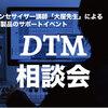 2月19日(日)大屋先生によるDTM相談会を実施します!!