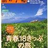 青春18きっぷで行くうさぎと毒ガスの島「大久野島」(前編)