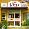 【オススメ5店】酒田・鶴岡(山形)にある洋食が人気のお店