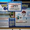 ポケモンセンタースカイツリータウンのPokemon Go Plus 17日販売分は完売(追記有)