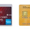 【徹底比較】SPGアメックスの改悪後に持つべきカードはヒルトンオナーズVISAゴールドか!?
