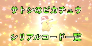 【ポケモン剣盾】サトシのピカチュウ配信!シリアルコード入手方法