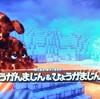 2月7日(日) ドラクエのはなし 氷炎魔神?