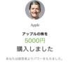 恐ろしいApple愛、十六夜ヒロ、5000円株主になる。